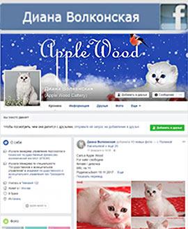 Московский питомник Apple Wood в facebook