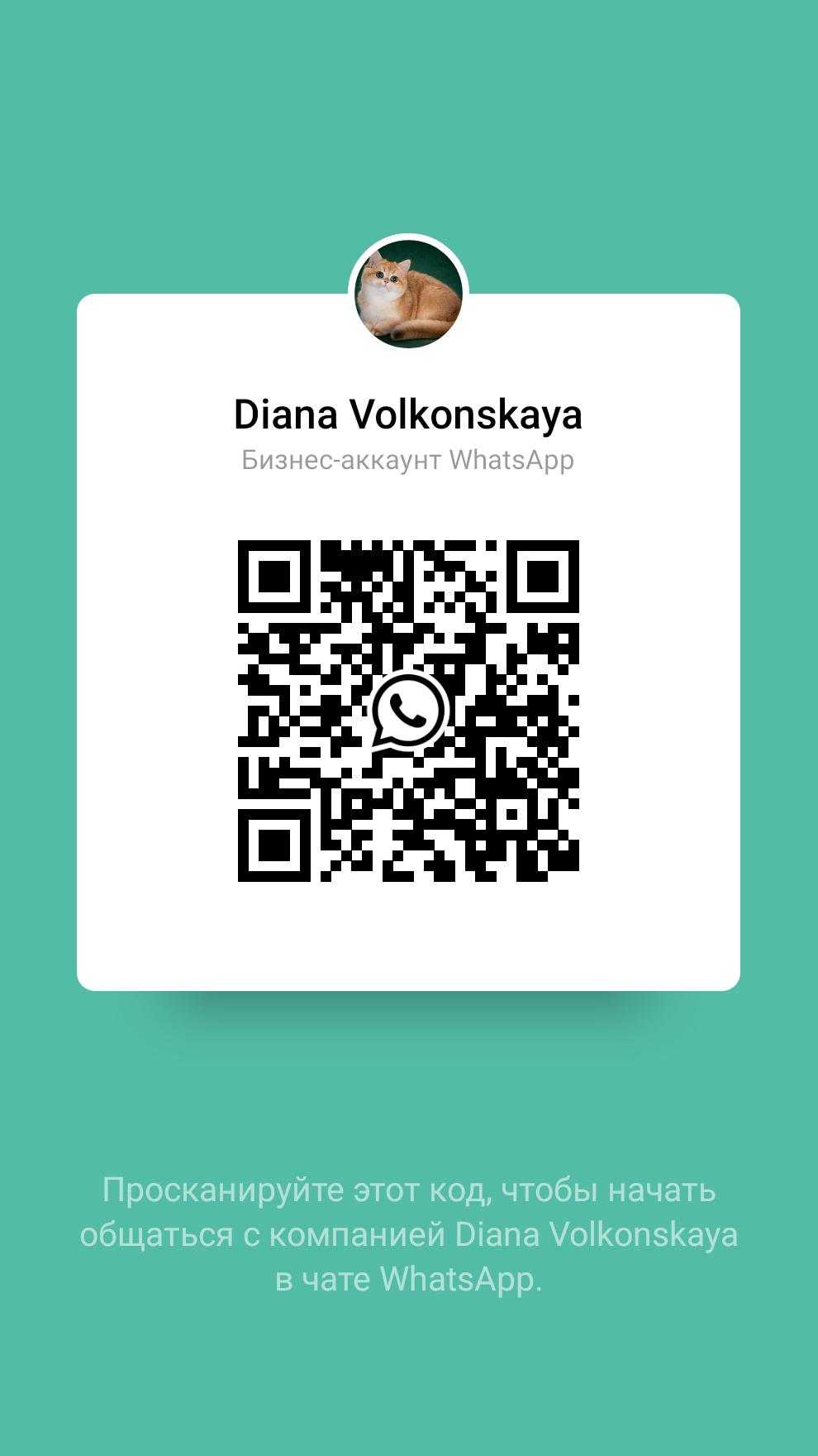 Московский питомник Apple Wood в WhatsApp